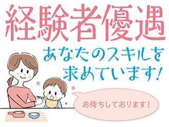 株式会社ニッソーネット 大阪本社【保育】(H-1574)