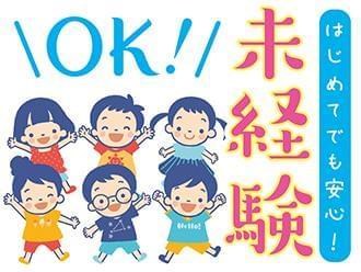 株式会社ニッソーネット 東京本社【保育】(T-9166)の求人画像