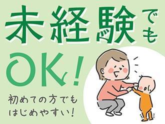 株式会社ニッソーネット 東京本社【保育】(T-12584)の求人画像
