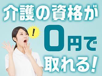 【交通費支給】株式会社ニッソーネット 東京本社【介護】(T-23...