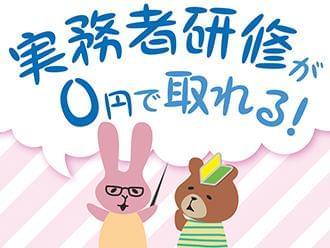 福岡市 ネット バイト