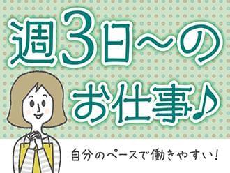 株式会社ニッソーネット 岡山支社【介護】(O-104721)の求人画像