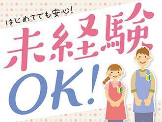 株式会社ニッソーネット 東京本社【介護】(T-103973)
