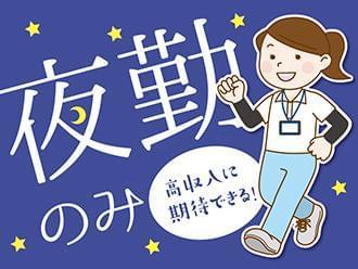 【社会保険あり】株式会社ニッソーネット 横浜支社【介護】(Y-1...