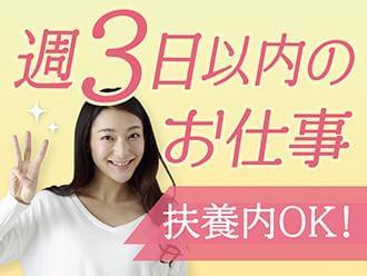 株式会社ニッソーネット 東京本社【保育】(T-15266)の求人画像