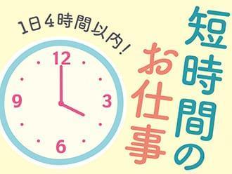 短時間(4時間以内)もOK!