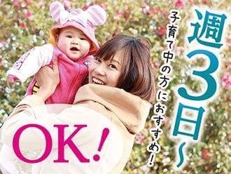 株式会社ニッソーネット 南大阪支社【保育】(M-10916)