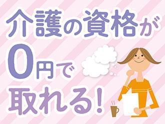 株式会社ニッソーネット 南大阪支社【介護】(M-19084)