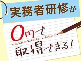 株式会社ニッソーネット 南大阪支社【介護】(M-12502)
