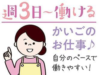 株式会社ニッソーネット 南大阪支社【介護】(M-104528)