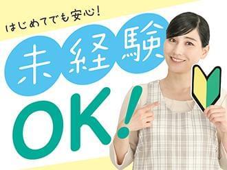 株式会社ニッソーネット 東京本社【介護】(T-18014)