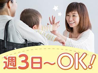 株式会社ニッソーネット 福岡支社【保育】(F-10528)