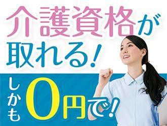 株式会社ニッソーネット 横浜支社【介護】(Y-15817)