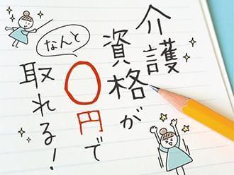 株式会社ニッソーネット 福岡支社【介護】(F-14056)