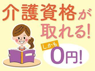 株式会社ニッソーネット 横浜支社【介護】(Y-13100)