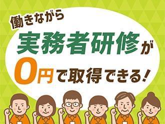 株式会社ニッソーネット 南大阪支社【介護】(M-1689)