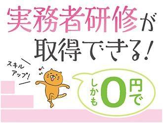 株式会社ニッソーネット 南大阪支社【介護】(M-20882)