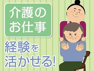株式会社ニッソーネット 南大阪支社【介護】(M-12159)