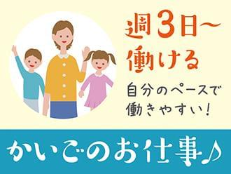 株式会社ニッソーネット 南大阪支社【介護】(M-20879)