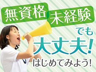 株式会社ニッソーネット 広島支社【介護】(HR-101458)