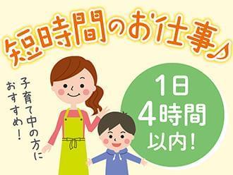 【1日4h以内OK】株式会社ニッソーネット 名古屋支社【保育】(...