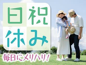 【シニア活躍中】株式会社ニッソーネット 北九州支社【保育】(KF...