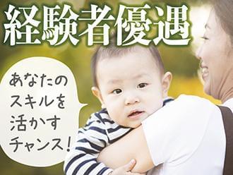 【交通費支給】株式会社ニッソーネット 大阪本社【保育】(H-15...