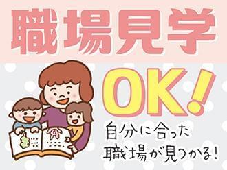 【社会保険あり】株式会社ニッソーネット 京都支社【保育】(KY-...