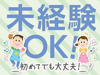 株式会社ニッソーネット 千葉支社【保育】(C-20023)