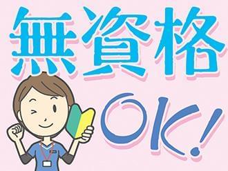 株式会社ニッソーネット 福岡支社【介護】(F-18213)