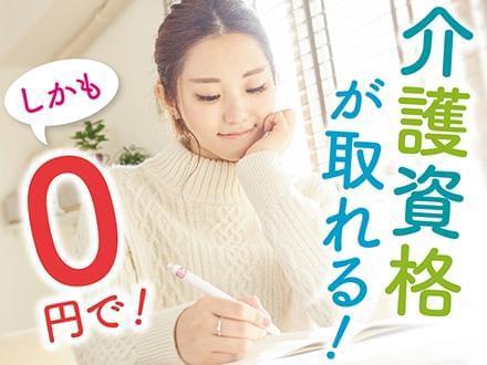 【交通費支給】株式会社ニッソーネット 高崎支社【介護】(TA-1...