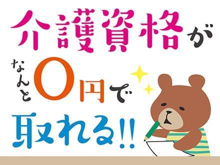 【大学生歓迎】株式会社ニッソーネット 神戸支社【介護】(K-20...