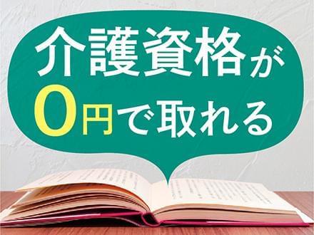 株式会社ニッソーネット 南大阪支社【介護】(M-11803)