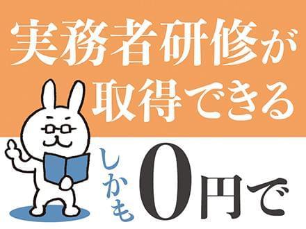 【交通費支給】株式会社ニッソーネット 横浜支社【介護】(Y-17...
