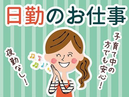 株式会社ニッソーネット 京都支社【介護】(KY-1064)