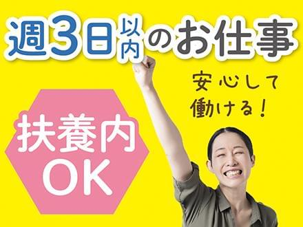 株式会社ニッソーネット 南大阪支社【介護】(M-21439)