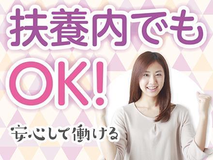 株式会社ニッソーネット 横浜支社【保育】(Y-7492)