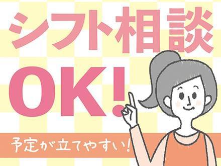 【社会保険あり】株式会社ニッソーネット 南大阪支社【保育】(M-...