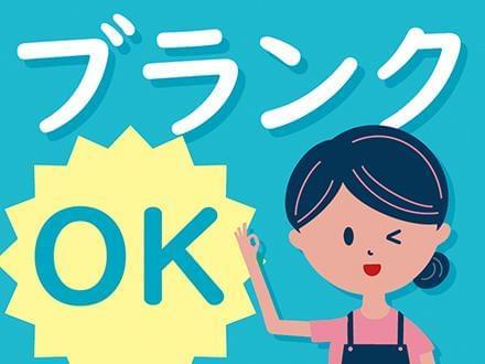 株式会社ニッソーネット 大阪本社【保育】(H-3104)