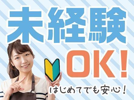 株式会社ニッソーネット 大阪本社【保育】(H-13157)