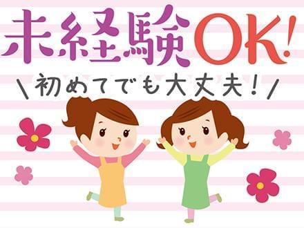 【未経験・初心者OK】株式会社ニッソーネット 大阪本社【保育】(...