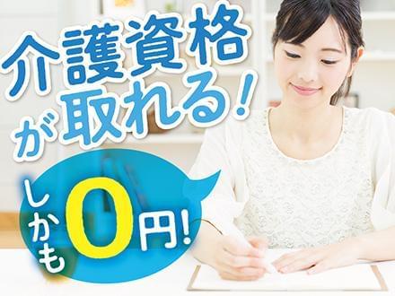 株式会社ニッソーネット さいたま支社【介護】(S-18500)