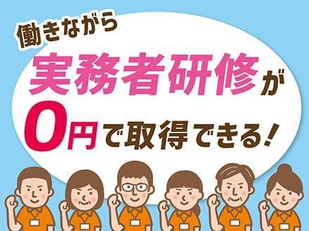 株式会社ニッソーネット 広島支社【介護】(HR-16840)