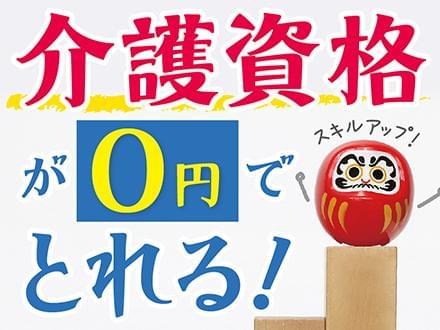 株式会社ニッソーネット 神戸支社【介護】(K-20255)