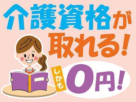 株式会社ニッソーネット 南大阪支社【介護】(M-8179)