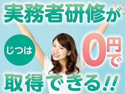 株式会社ニッソーネット 南大阪支社【介護】(M-103325)