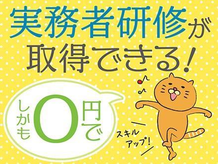 株式会社ニッソーネット 宇都宮支社【介護】(U-104224)