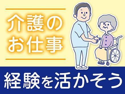 株式会社ニッソーネット 大阪本社【介護】(H-9088)