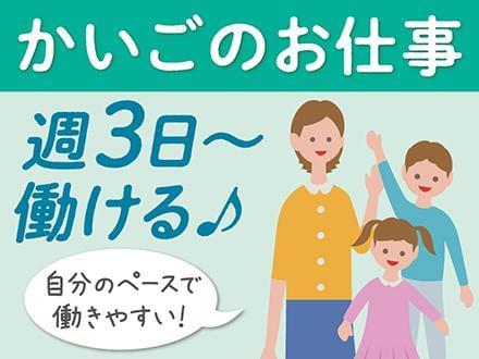 株式会社ニッソーネット 広島支社【介護】(HR-20622)
