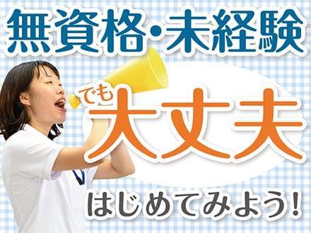 株式会社ニッソーネット 名古屋支社【介護】(NA-19334)